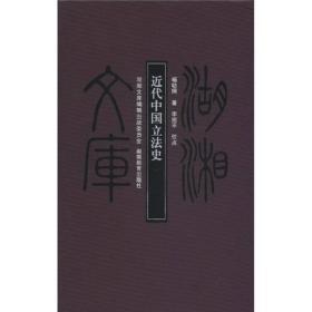 (精)湖湘文库:近代中国立法史