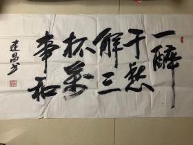 中国人民解放军总装备部通用装备保障部政治部主任,少将军衔——郝建昌书法一幅(保真)