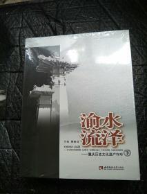 渝水流泽-重庆历史文化遗产存珍(上下册)精装版