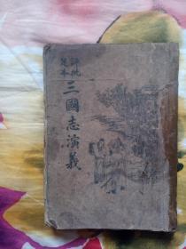 评批足本三国志演义(1)《民国天宝书局,民国版》