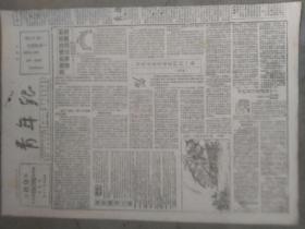 〈青年报〉1950年7月15日,本期一张。因为正义在我们一面。狼狈的狐群狗党。