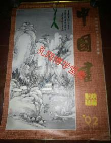 挂历 1992年中国画 苏州博物馆·古吴轩藏画(共13张)