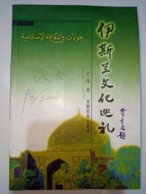 伊斯兰文化巡礼
