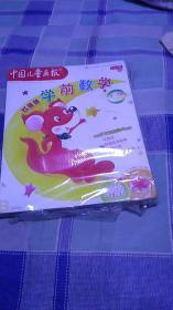 中国儿童画报2009.8