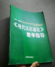 {现代汉语通论}教学指导