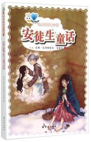 经典译林青少版:安徒生童话