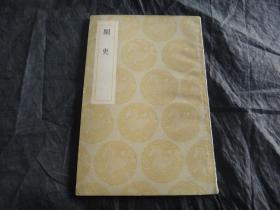 民国丛书集成初编:《阙史》,1936年版
