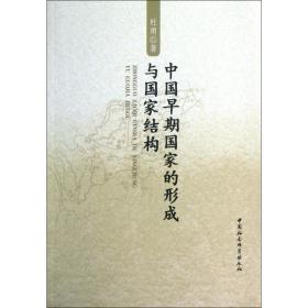 中国早期国家的形成与国家结构 9787516118672