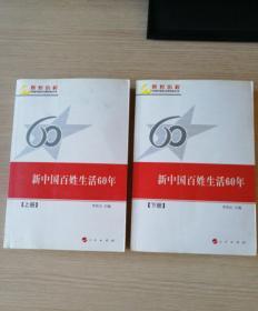 新中国百姓生活60年(上下册)