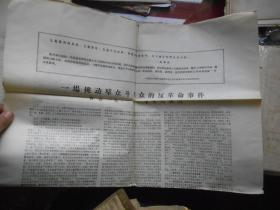"""文革传单;一场群众挑动群众斗群众的反革命事件——林县""""九,二一""""事件的经过。"""