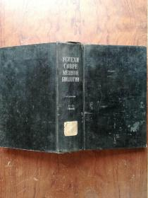 【2619   УСПЕХИ СОВРЕ МЕННОЙ БИОЛОГИИ 現代生物學的研究 1946年1--3   俄文原版  精裝