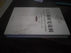 天主教研究论辑(第4辑 2007)