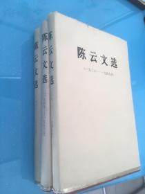 陈云文选【1926-1949 I  1949-1956 II 1956-1985 III 精装】