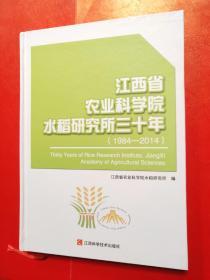 江西省农业科学院水稻研究所三十年