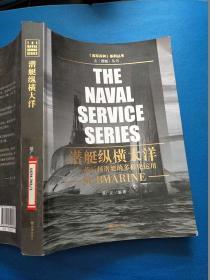 潜艇纵横大洋:战后核潜艇的多样化运用