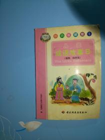 小小收藏家.Ⅰ  儿童成语故事B(植物、自然篇)