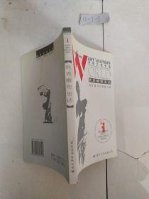 中国书画史话  世界雕塑史话