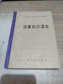 法律知识读本【5元包邮】