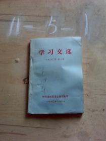 学习文选  1960年 第三集