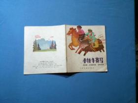 小牦牛赛马(40K本彩色连环画)