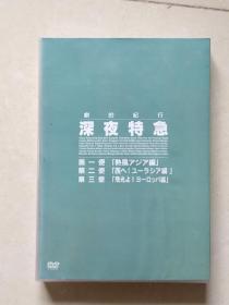 DVD 深夜特急 1-3  6碟