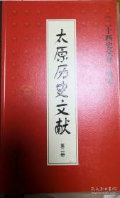 太原历史文献辑要(第1---5册)全