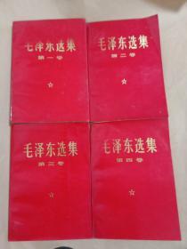 毛泽东选集(1一4册)红色压膜