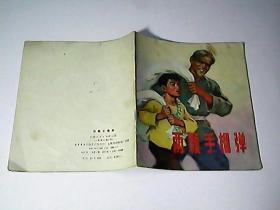 两颗手榴弹(彩色连环画、带语录)