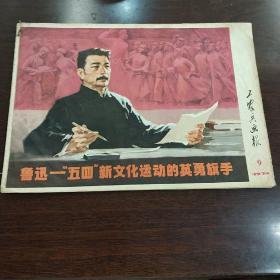 工农兵画报1974.9