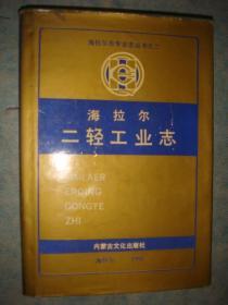 《海拉尔二轻工业志》内蒙古文化出版社 1991年1版1印 1500册 大量史料 原版书 私藏 书品如图.
