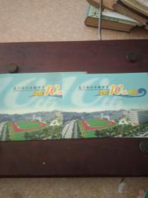 厦门海沧实验中学建校十周年   邮票一版  1993-2003