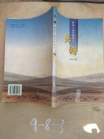 羌塘:世界上最后的净土