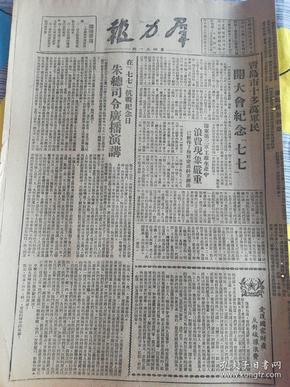青岛开大会纪念七七,朱总司令广播演讲在七七抗战纪念日,贺龙将军等内容《群力报》