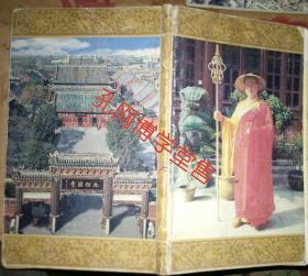 明信片 大相国寺十八罗汉图 折叠连