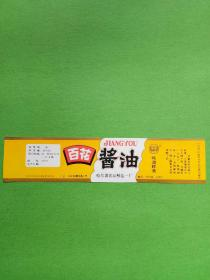 百花酱油,商标