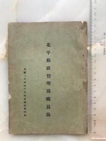 民国二十四年《北平邮政管理局职员录》!!!!!