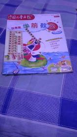 中国儿童画报2009.7