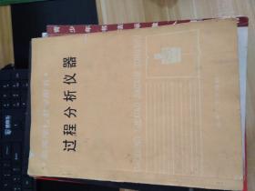 过程分析仪器 高等学校教学用书  一版2印