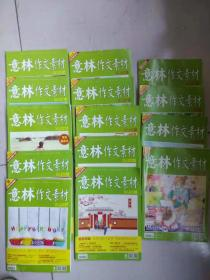 意林作文素材(14本合售)