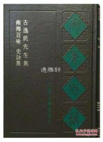 宛委别藏( 精装   影印本   全120册 )