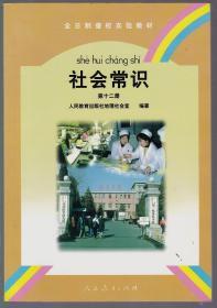 全日制聋校实验教材:社会常识 第十二册