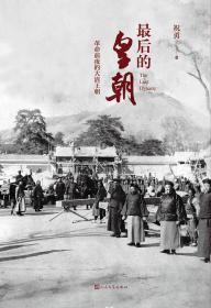 9787020134441-ry-最后的皇朝:革命前夜的大清王朝