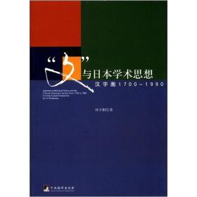 """""""文""""与日本学术思想:汉字圈1700-1990"""