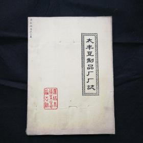 1986年  油印厚册《无锡大丰豆制品厂厂志》