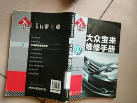 汽车实用维修手册系列:大众宝来维修手册