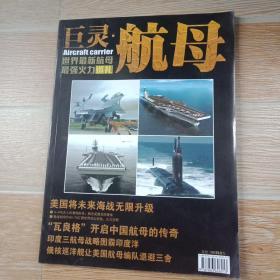 巨灵航母--世界最新航母最强火力巡礼