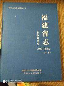 福建省志 社会科学志 1992---2005 下册