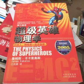 超级英雄物理学