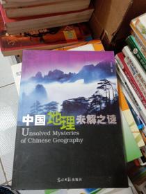 中国地理未解之谜(图文版)