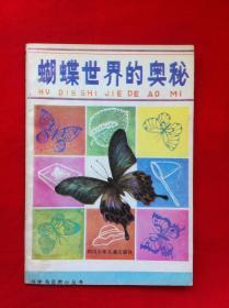 蝴蝶世界的奥秘(科学与自然小丛书)